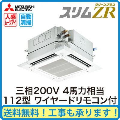 三菱電機 業務用エアコン 4方向天井カセット形<ファインパワーカセット>スリムZR W(人感ムーブアイ フィルター自動清掃ユニット付)シングル112形PLZ-ZRMP112EFCM(4馬力 三相200V ワイヤード)