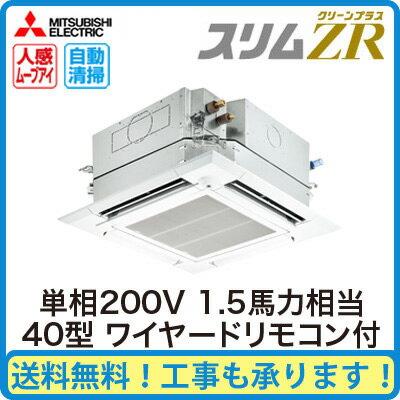 三菱電機 業務用エアコン 4方向天井カセット形<ファインパワーカセット>スリムZR W(人感ムーブアイ フィルター自動清掃ユニット付)シングル40形PLZ-ZRMP40SEFCM(1.5馬力 単相200V ワイヤード)