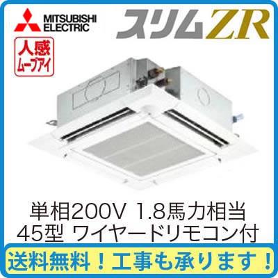 三菱電機 業務用エアコン 4方向天井カセット形<ファインパワーカセット>スリムZR W(ムーブアイセンサーパネル)シングル45形PLZ-ZRMP45SEFM(1.8馬力 単相200V ワイヤード)