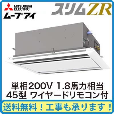 三菱電機 業務用エアコン 2方向天井カセット形スリムZR W(ムーブアイセンサーパネル) シングル45形PLZ-ZRMP45SLFM(1.8馬力 単相200V ワイヤード)