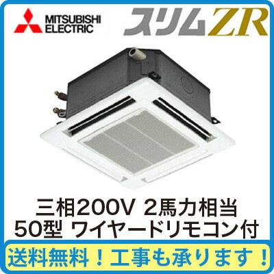 三菱電機 業務用エアコン 4方向天井カセット形<コンパクトタイプ>スリムZR W シングル50形PLZ-ZRMP50JM(2馬力 三相200V ワイヤード)