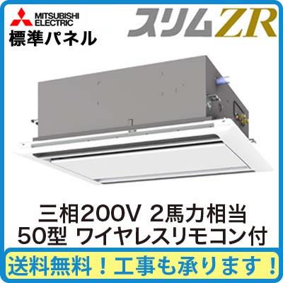 三菱電機 業務用エアコン 2方向天井カセット形スリムZR(標準パネル) シングル50形PLZ-ZRMP50LM(2馬力 三相200V ワイヤレス)