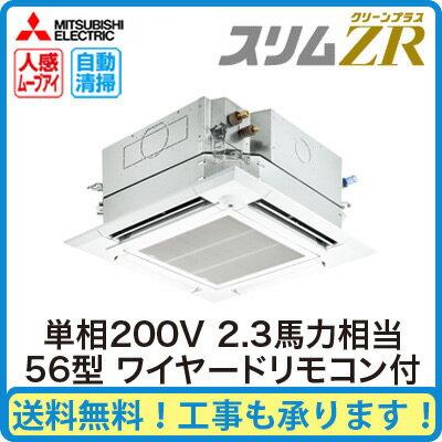 三�電機 業務用エアコン 4方�天井カセット形<ファインパワーカセット>スリムZR W(人感ムーブアイ フィルター自動清掃ユニット付)シングル56形PLZ-ZRMP56SEFCM(2.3馬力 �相200V ワイヤード)