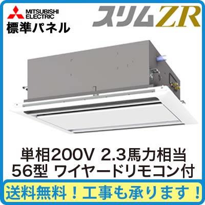 三菱電機 業務用エアコン 2方向天井カセット形スリムZR(標準パネル) シングル56形PLZ-ZRMP56SLM(2.3馬力 単相200V ワイヤード)