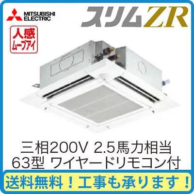 三菱電機 業務用エアコン 4方向天井カセット形<ファインパワーカセット>スリムZR W(ムーブアイセンサーパネル)シングル63形PLZ-ZRMP63EFM(2.5馬力 三相200V ワイヤード)