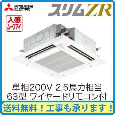 三菱電機 業務用エアコン 4方向天井カセット形<ファインパワーカセット>スリムZR W(ムーブアイセンサーパネル)シングル63形PLZ-ZRMP63SEFM(2.5馬力 単相200V ワイヤード)
