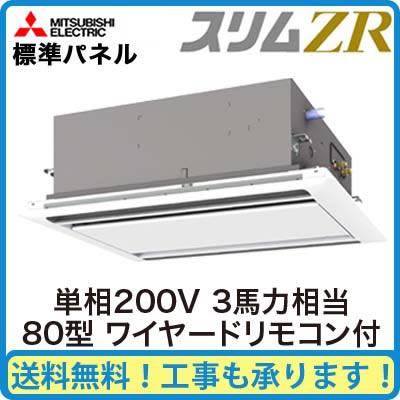 三菱電機 業務用エアコン 2方向天井カセット形スリムZR(標準パネル) シングル80形PLZ-ZRMP80SLM(3馬力 単相200V ワイヤード)