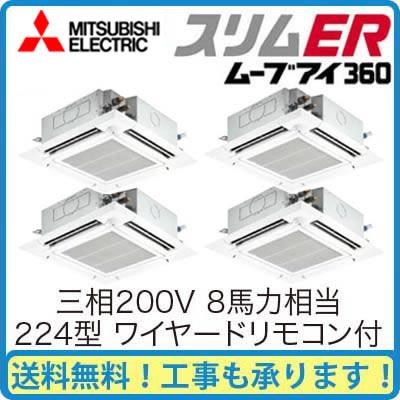 【期間限定ポイント3倍!】 三菱電機 業務用エアコン 4方向天井カセット形<ファインパワーカセット>スリムER(ムーブアイセンサーパネル)同時フォー224形PLZD-ERP224EEM(8馬力 三相200V ワイヤード)