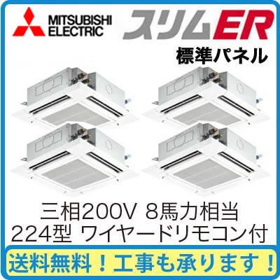 【期間限定ポイント3倍!】 三菱電機 業務用エアコン 4方向天井カセット形<ファインパワーカセット>スリムER(標準パネル)同時フォー224形PLZD-ERP224EM(8馬力 三相200V ワイヤード)