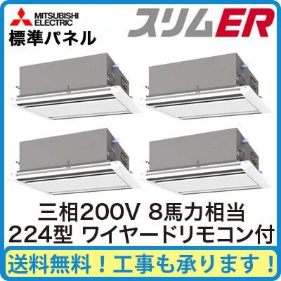 【期間限定ポイント3倍!】 三菱電機 業務用エアコン 2方向天井カセット形スリムER(標準パネル) 同時フォー224形PLZD-ERP224LM(8馬力 三相200V ワイヤード)