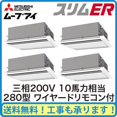 【期間限定ポイント3倍!】 三菱電機 業務用エアコン 2方向天井カセット形スリムER(ムーブアイパネル) 同時フォー280形PLZD-ERP280LEM(10馬力 三相200V ワイヤード)