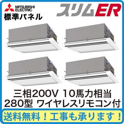 【期間限定ポイント3倍!】 三菱電機 業務用エアコン 2方向天井カセット形スリムER(標準パネル) 同時フォー280形PLZD-ERP280LM(10馬力 三相200V ワイヤレス)