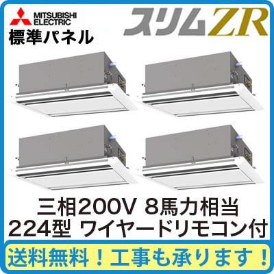 三菱電機 業務用エアコン 2方向天井カセット形スリムZR(標準パネル) 同時フォー224形PLZD-ZRP224LM(8馬力 三相200V ワイヤード)