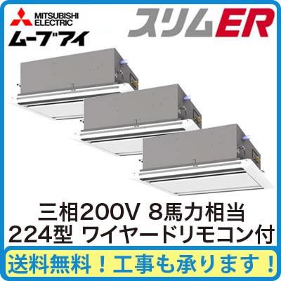【期間限定ポイント3倍!】 三菱電機 業務用エアコン 2方向天井カセット形スリムER(ムーブアイパネル) 同時トリプル224形PLZT-ERP224LEM(8馬力 三相200V ワイヤード)