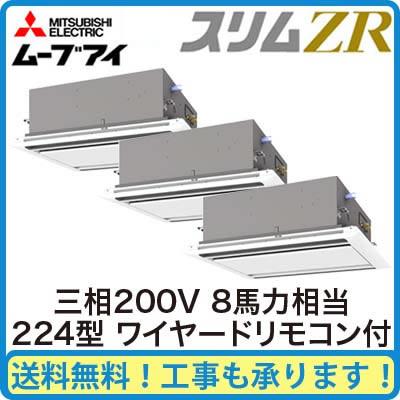 三菱電機 業務用エアコン 2方向天井カセット形スリムZR(ムーブアイセンサーパネル) 同時トリプル224形PLZT-ZRP224LFM(8馬力 三相200V ワイヤード)