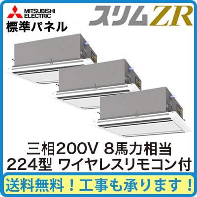 三菱電機 業務用エアコン 2方向天井カセット形スリムZR(標準パネル) 同時トリプル224形PLZT-ZRP224LM(8馬力 三相200V ワイヤレス)