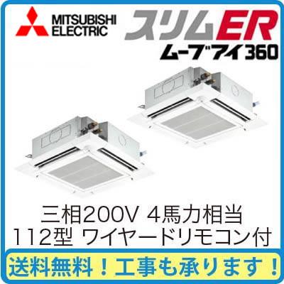 【期間限定ポイント3倍!】 三菱電機 業務用エアコン 4方向天井カセット形<ファインパワーカセット>スリムER(ムーブアイセンサーパネル)同時ツイン112形PLZX-ERMP112EEM(4馬力 三相200V ワイヤード)
