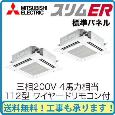 【期間限定ポイント3倍!】 三菱電機 業務用エアコン 4方向天井カセット形<ファインパワーカセット>スリムER(標準パネル)同時ツイン112形PLZX-ERMP112EM(4馬力 三相200V ワイヤード)