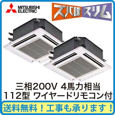 三菱電機 業務用エアコン 4方向天井カセット形<コンパクトタイプ>ズバ暖スリム 同時ツイン112形PLZX-HRMP112JM(4馬力 三相200V ワイヤード)