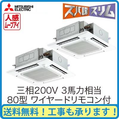 三菱電機 業務用エアコン 4方向天井カセット形ズバ暖スリム(ムーブアイセンサーパネル)同時ツイン80形PLZX-HRMP80EFM(3馬力 三相200V ワイヤード)