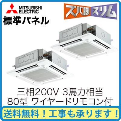 三菱電機 業務用エアコン 4方向天井カセット形ズバ暖スリム(標準パネル)同時ツイン80形PLZX-HRMP80EM(3馬力 三相200V ワイヤード)