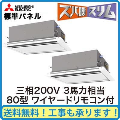 三菱電機 業務用エアコン 2方向天井カセット形ズバ暖スリム(標準パネル) 同時ツイン80形PLZX-HRMP80LM(3馬力 三相200V ワイヤード)