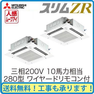 三菱電機 業務用エアコン 4方向天井カセット形<ファインパワーカセット>スリムZR(ムーブアイセンサーパネル)同時ツイン280形PLZX-ZRP280EFM(10馬力 三相200V ワイヤード)