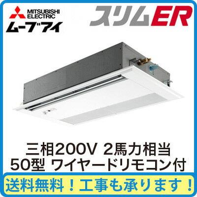 【期間限定ポイント3倍!】 三菱電機 業務用エアコン 1方向天井カセット形スリムER(ムーブアイパネル) シングル50形PMZ-ERMP50FEM(2馬力 三相200V ワイヤード)
