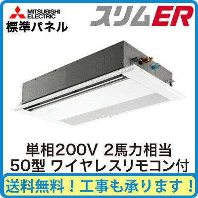 【期間限定ポイント3倍!】 三菱電機 業務用エアコン 1方向天井カセット形スリムER(標準パネル) シングル50形PMZ-ERMP50SFM(2馬力 単相200V ワイヤレス)