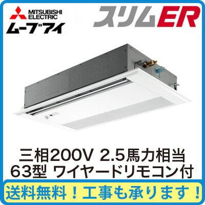 【期間限定ポイント3倍!】 三菱電機 業務用エアコン 1方向天井カセット形スリムER(ムーブアイパネル) シングル63形PMZ-ERMP63FEM(2.5馬力 三相200V ワイヤード)