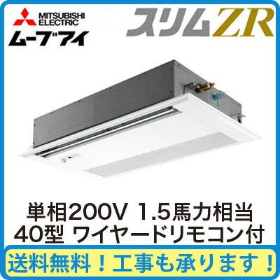 三菱電機 業務用エアコン 1方向天井カセット形スリムZR W(ムーブアイパネル) シングル40形PMZ-ZRMP40SFFM(1.5馬力 単相200V ワイヤード)
