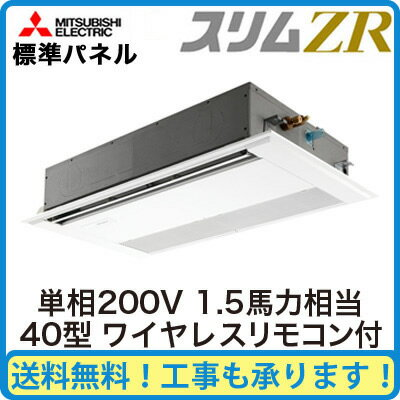 三菱電機 業務用エアコン 1方向天井カセット形スリムZR W(標準パネル) シングル40形PMZ-ZRMP40SFM(1.5馬力 単相200V ワイヤレス)