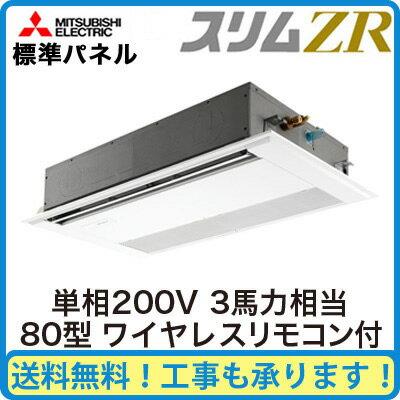 三菱電機 業務用エアコン 1方向天井カセット形スリムZR W(標準パネル) シングル80形PMZ-ZRMP80SFM(3馬力 単相200V ワイヤレス)
