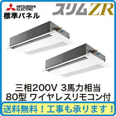 三菱電機 業務用エアコン 1方向天井カセット形スリムZR W(標準パネル) 同時ツイン80形PMZX-ZRMP80FM(3馬力 三相200V ワイヤレス)