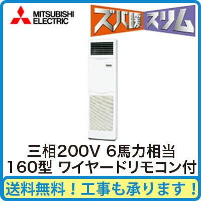 三菱電機 業務用エアコン 床置形(KAタイプ)ズバ暖スリム シングル160形PSZ-HRMP160KM(6馬力 三相200V)