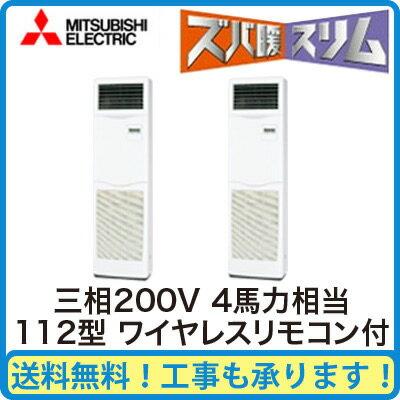 三菱電機 業務用エアコン 床置形(KAタイプ)ズバ暖スリム 同時ツイン112形PSZX-HRMP112KM(4馬力 三相200V)