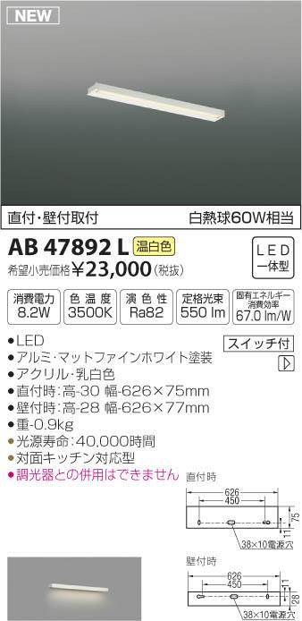コイズミ照明 照明器具arkia LEDキッチンライト 直付・壁付取付温白色 非調光 W626mmタイプ 白熱球60W相当AB47892L
