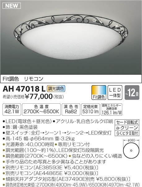 コイズミ照明 照明器具Fit調色LEDシーリングライト AGENTE調光・調色 LED42.1WAH47018L【~12畳】