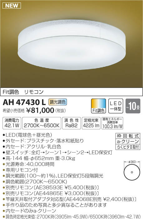コイズミ照明 照明器具Fit調色和風LEDシーリングライト HAKUEI 白影調光・調色 LED42.1WAH47430L【~10畳】
