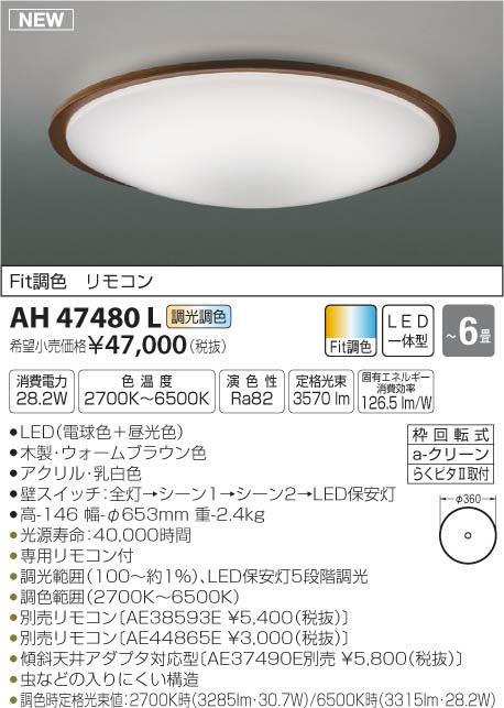 コイズミ照明 照明器具Fit調色LEDシーリングライト Reeter調光・調色 LED28.2WAH47480L【~6畳】