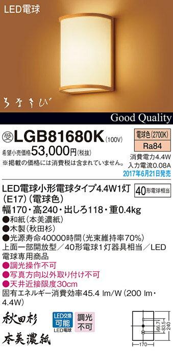 パナソニック Panasonic 照明器具LED和風ブラケットライト 電球色 40形電球相当上面一部開放型 はなさび 守(数寄屋)LGB81680K