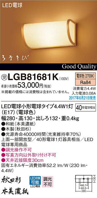 パナソニック Panasonic 照明器具LED和風ブラケットライト 電球色 40形電球相当上面一部開放型 はなさび 守(数寄屋)LGB81681K