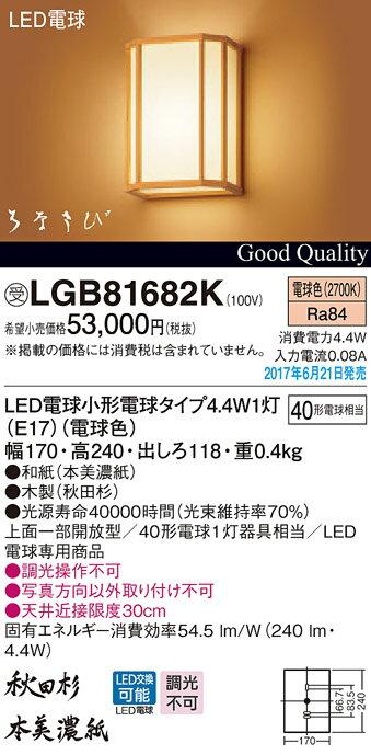 パナソニック Panasonic 照明器具LED和風ブラケットライト 電球色 40形電球相当上面一部開放型 はなさび 守(数寄屋)LGB81682K
