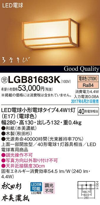 パナソニック Panasonic 照明器具LED和風ブラケットライト 電球色 40形電球相当上面一部開放型 はなさび 守(数寄屋)LGB81683K