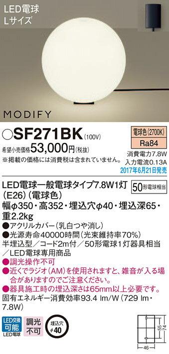 パナソニック Panasonic 照明器具LEDフロアスタンド 電球色MODIFY スフィア型 Lサイズ 50形電球相当SF271BK
