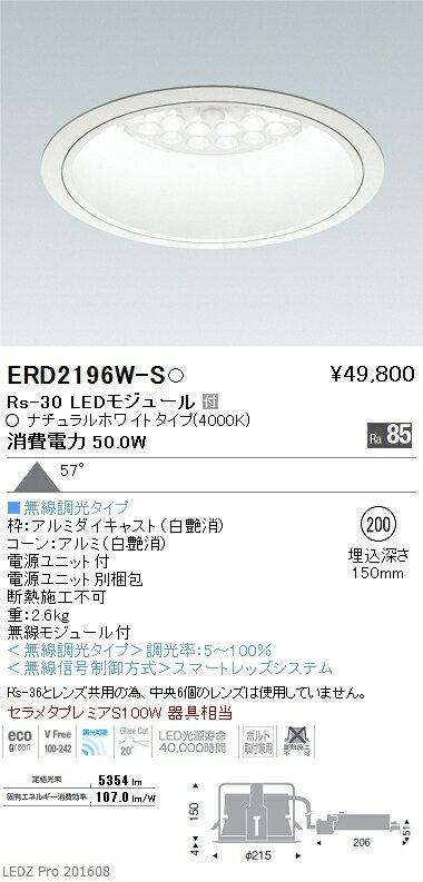 遠藤照明 施設照明LEDベースダウンライト 白コーンRsシリーズ Rs-30 水銀ランプ250W相当超広角配光57° Smart LEDZ 無線調光対応 ナチュラルホワイトERD2196W-S
