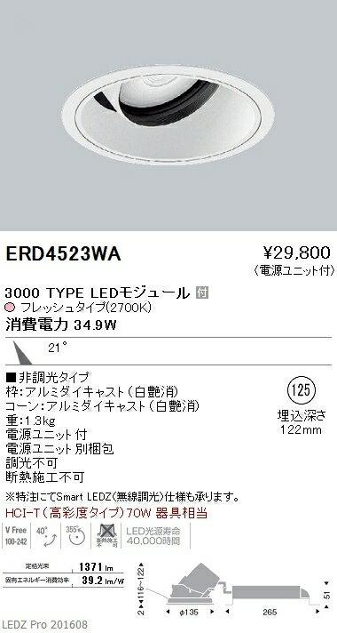 遠藤照明 施設照明生鮮食品用照明 LEDダウンライトARCHIシリーズ 3000タイプ HCI-T(高彩度タイプ)70W相当21° 非調光 2700K(フレッシュタイプ)ERD4523WA