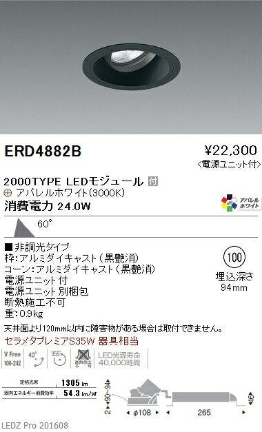 遠藤照明 施設照明LEDユニバーサルダウンライト ARCHIシリーズ 2000タイプセラメタプレミアS35W相当 超広角配光60°非調光 アパレルホワイト Ra95 電球色ERD4882B