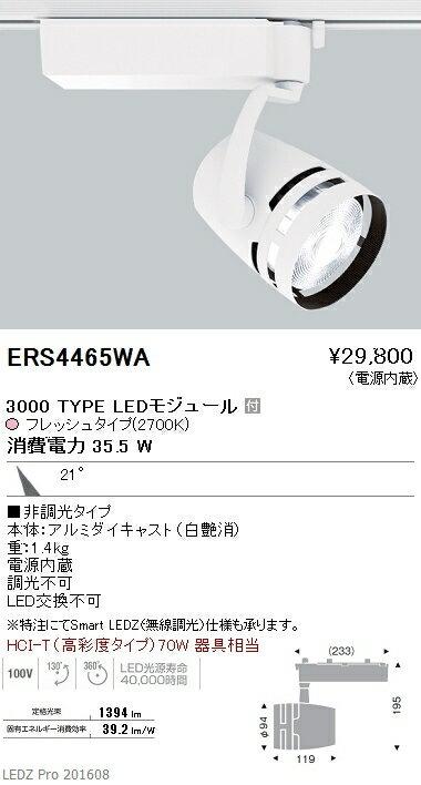 遠藤照明 施設照明生鮮食品用照明 LEDスポットライトARCHIシリーズ 3000タイプ HCI-T(高彩度タイプ)70W相当21° 非調光 2700K(フレッシュタイプ)ERS4465WA