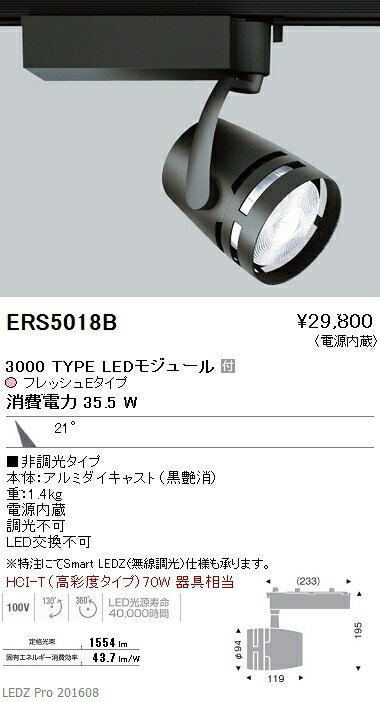 遠藤照明 施設照明生鮮食品用照明 LEDスポットライトARCHIシリーズ 3000タイプ HCI-T(高彩度タイプ)70W相当21° 非調光 フレッシュEERS5018B